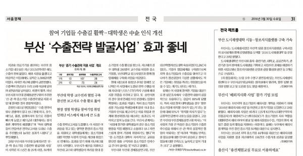 [발췌]서울경제신문 네오실 기사.jpg